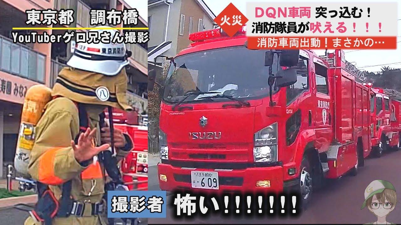 【大炎上】DQN車両が突っ込んで転落か!東京消防庁隊員と警視庁が吠える!!