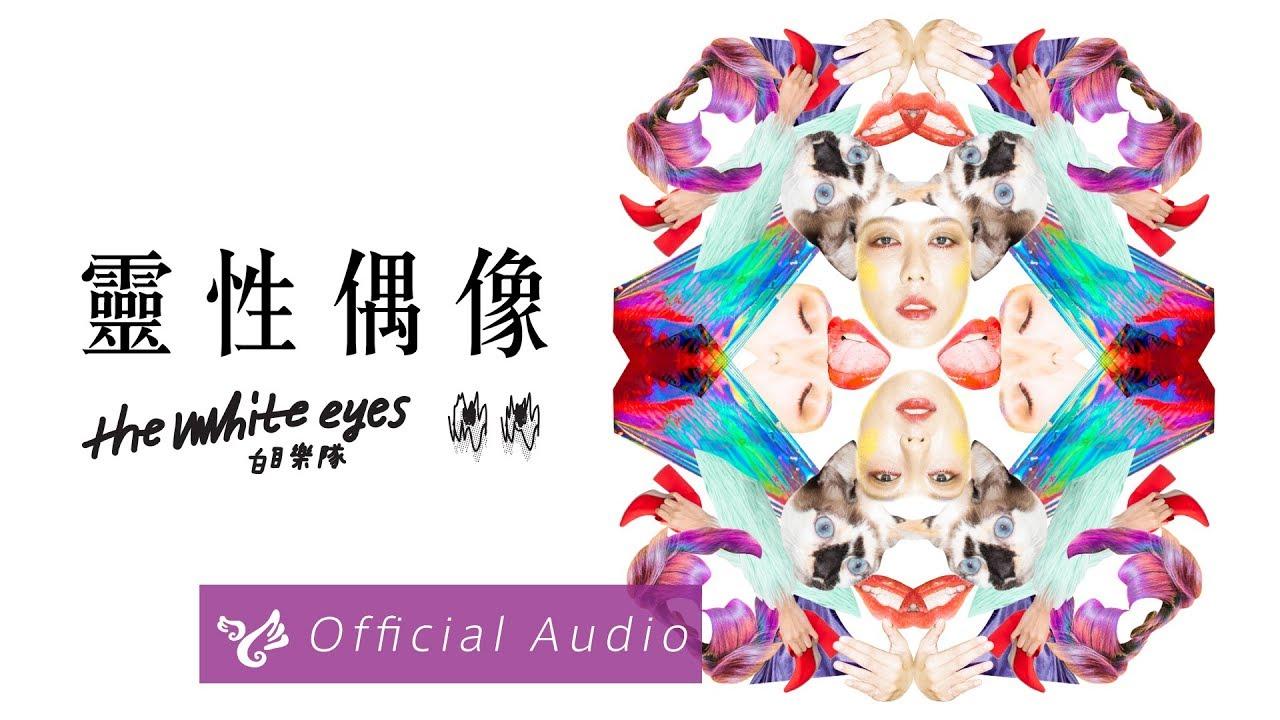 白目樂隊 The White Eyes【靈性偶像 My Little Wishes】Official Audio