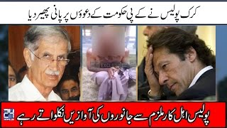 Imran Khan's Model Police in KPK Badly Exposed | 24 News HD