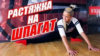 РАСТЯЖКА НА ШПАГАТ #РАСТЯЖКА #DANCEFIT(РАСТЯЖКА НА ШПАГАТ Упражнения на растяжку в домашних условиях ПОДПИШИСЬ, на новые видео: http://bit.ly/dancefitrus..., 2016-06-10T09:00:01.000Z)