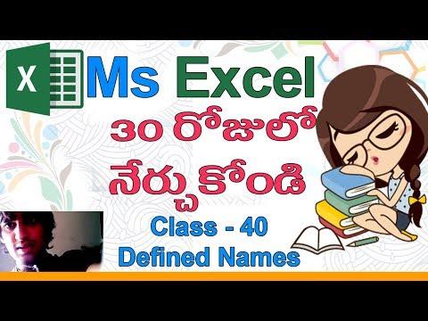 Ms Excel in Telugu | Telugu Ms Excel Classes | Class - 40 |👌| Defined Names
