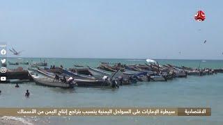 سيطرة الإمارات على السواحل اليمنية يتسبب بتراجع إنتاج اليمن من الأسماك