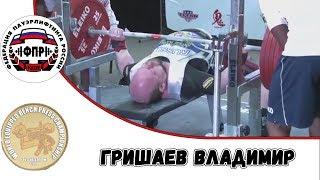 Гришаев Владимир  Чемпионат мира по жиму 2018