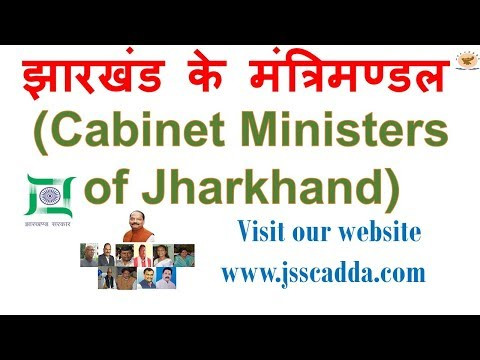 Cabinet Ministers of Jharkhand ( झारखंड के मंत्रिमण्डल ) by Neha Mam