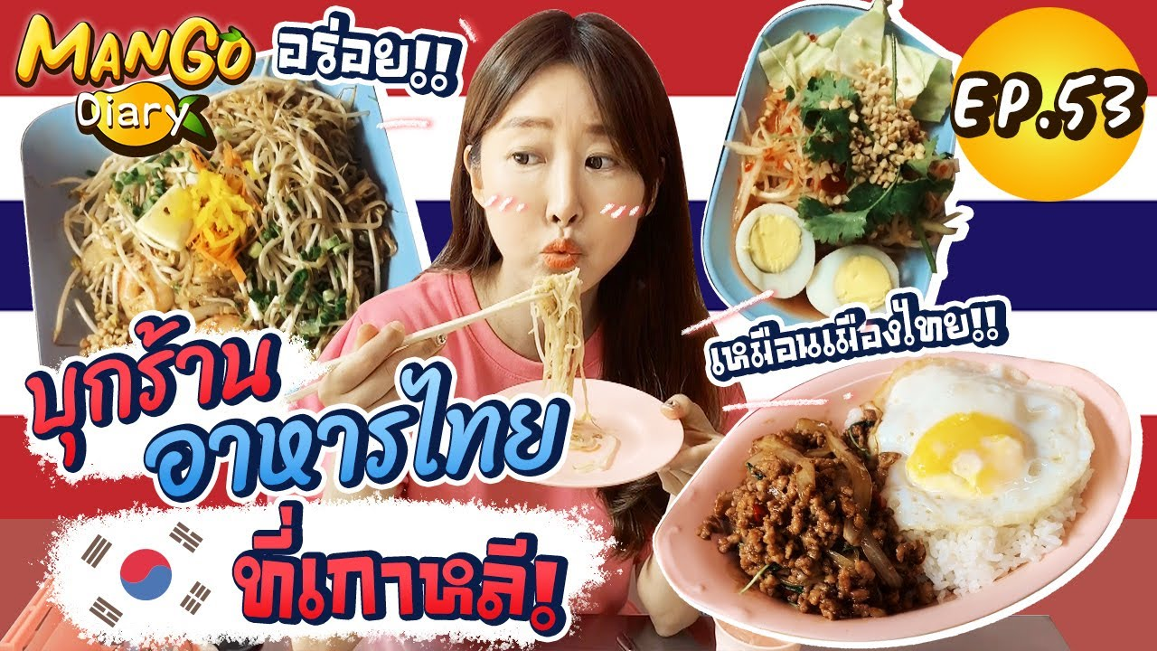 Mango Diary EP.53 | มะม่วงพากินร้านอาหารไทยที่เกาหลี คิดถึงหนักมาก รสชาตินี้ !!