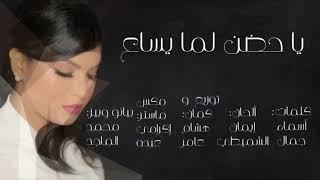 إيمان الشميطي - يا حضن لما يساع (EXLUSIVE Lyric Clip)| Eman Al-Shmety- Y'a Hodn Lama Ysaa'