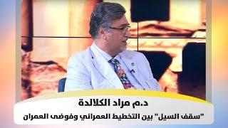 """د.م مراد الكلالدة  - """"سقف السيل"""" بين التخطيط العمراني وفوضى العمران"""
