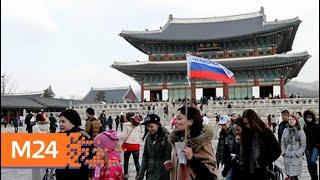 Южная Корея отказала во въезде 16 туристам из России - Москва 24