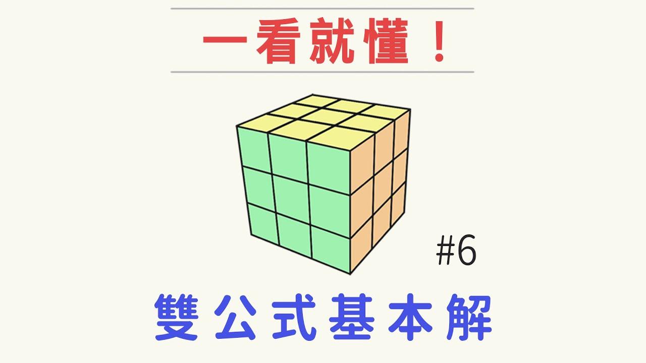 魔術方塊-雙公式基本解#6   最簡單的3x3速解魔方教學 - YouTube