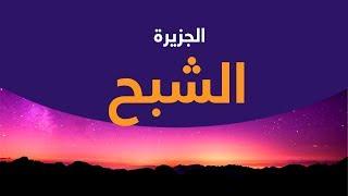 #الجزيرة_الشبح تظهر وتختفى وتحير العلماء والمزيد في هذه الباقة الإخبارية