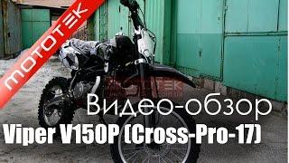 Питбайк Viper V150P(Cross-PRO-17) | Видео Обзор | Обзор от  Mototek