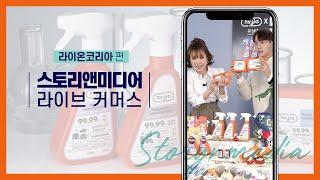 [라이브커머스 Live Commerce]스토리앤미디어 …