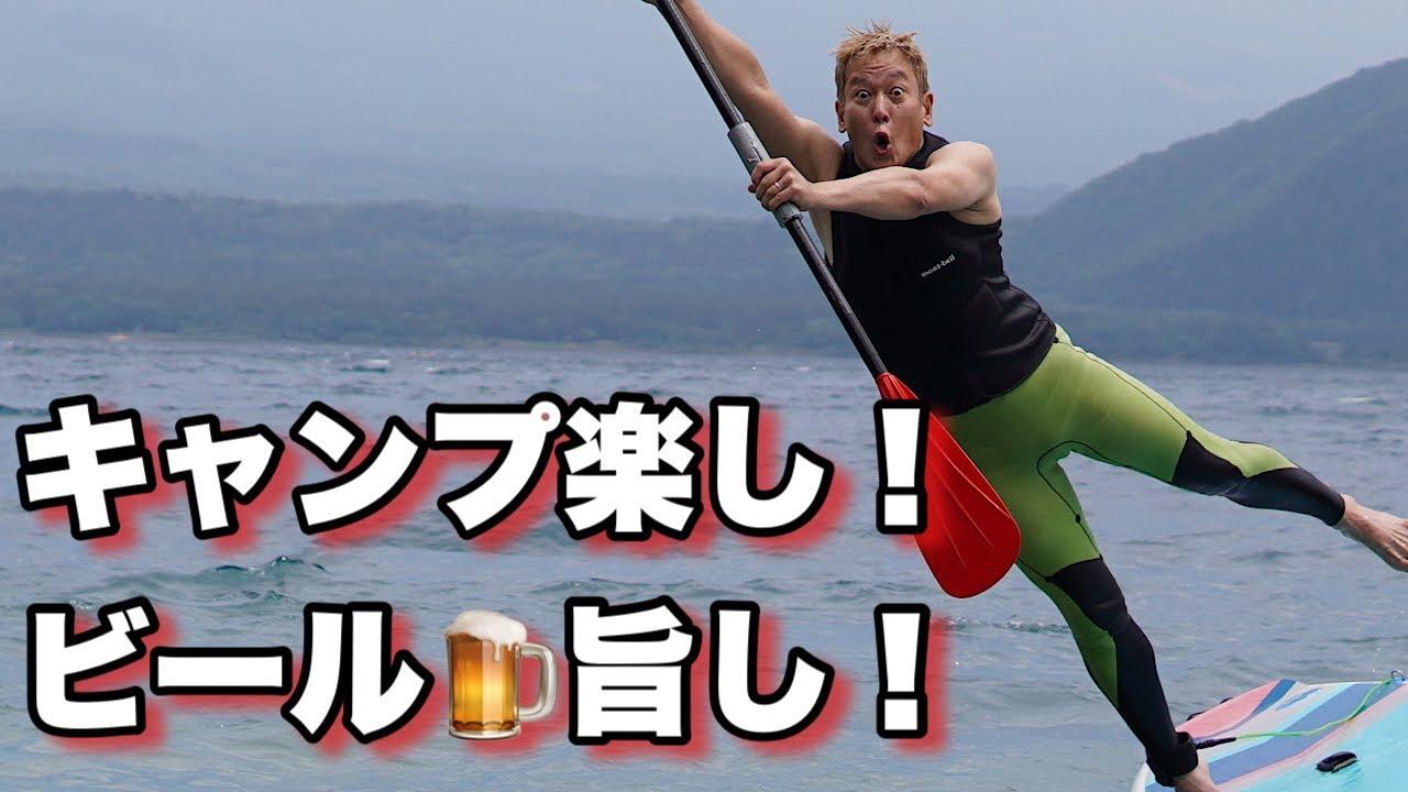 初夏のソロキャンプ富士山とSUPとアサヒ生ジョッキ缶!