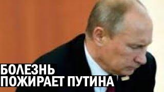 Срочно! Путину стало плохо - уже никто не верит, что Кремль обнулится - новости