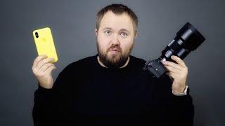 Камера за 400.000р. vs. iPhone X - есть ли смысл сравнивать?