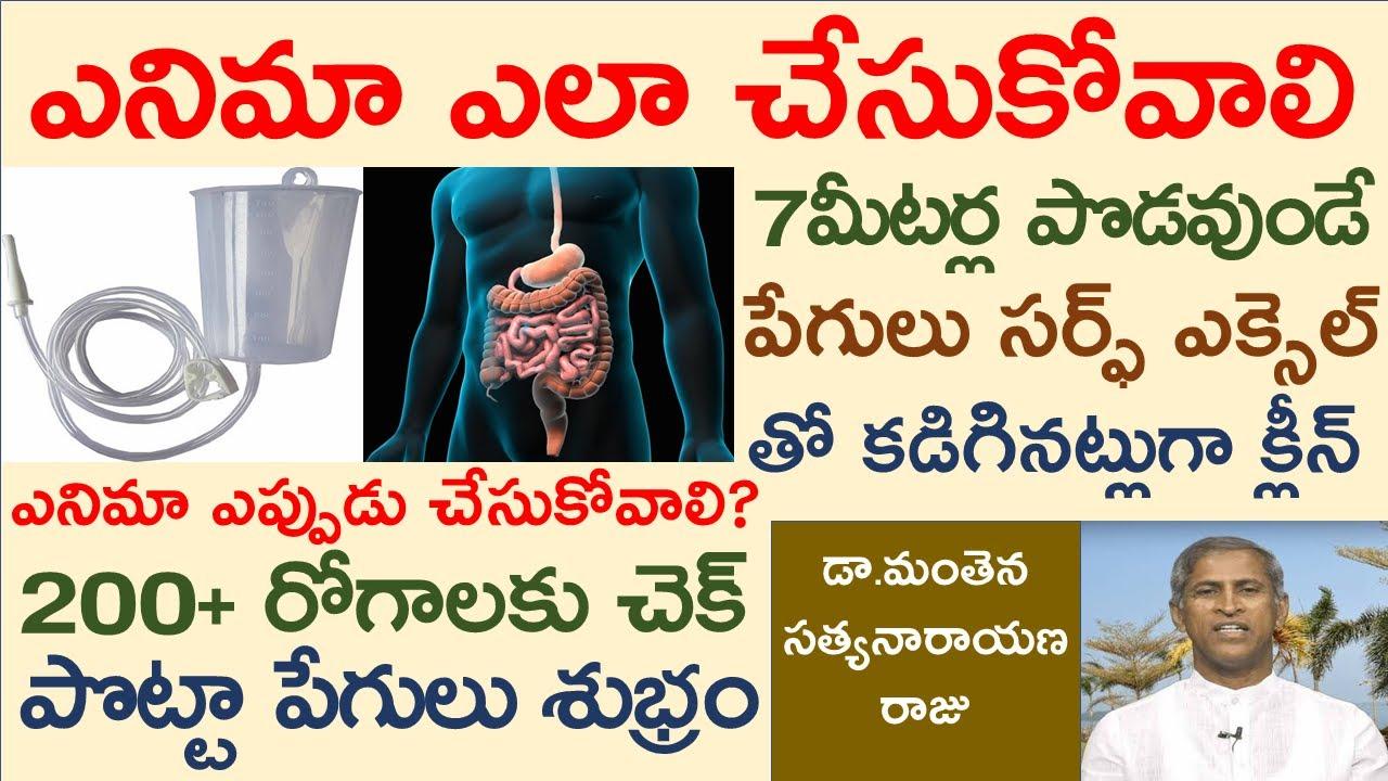 ఎనిమా ఎప్పుడు, ఎలా చేసుకోవాలి? 200రోగాలకు మంత్రం|Enema|Manthena SatyanarayanaRaju Videos|GOOD HEALTH