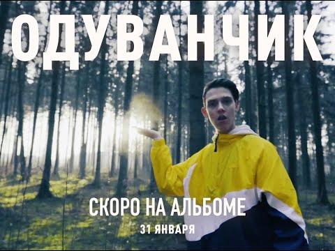 Тима Белорусских - Одуванчик (сниппет с альбома, выйдет 31.01.20)
