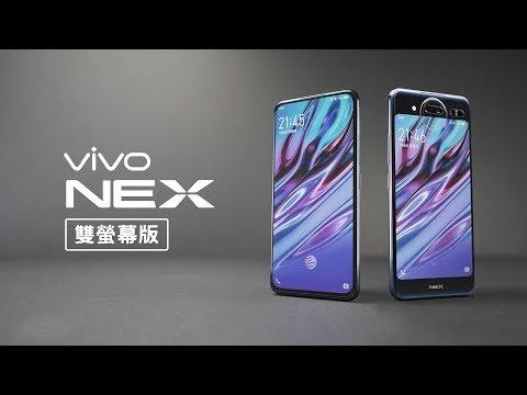 「邦尼評測」很酷但不實用!vivo NEX 雙螢幕版開箱評測(螢幕下指紋辨識、TOF3D鏡頭、雙螢幕遊戲、夜景模式、 相機對比:Pixel 3 值不值得買