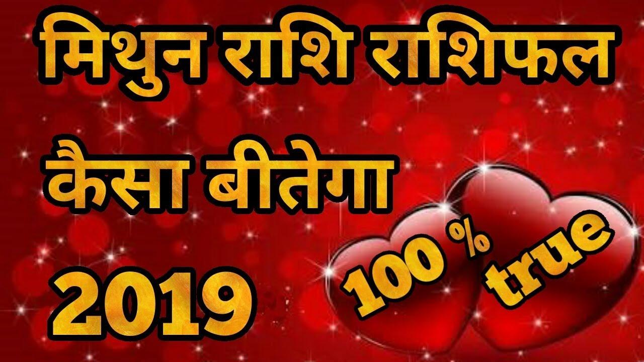 today astrology gemini in hindi