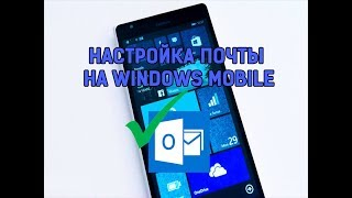 Настройка почты на Windows Phone