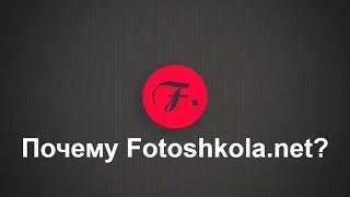 почему стоит выбрать онлайн фотошколу Fotoshkola.net? Преимущества и методики обучения фотошколы