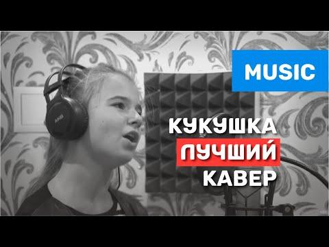 Песня под минус - Виктор Цой Кукушка