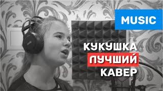 "ЛУЧШИЙ cover песни ""Кукушка"" Виктора Цоя !!!"