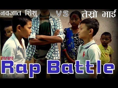 Little Kids Rap Battle -नवजात शिशु Vs तेस्रो भाइ    Epic Nepali Rap Battle   