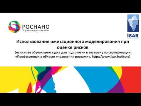Краткий курс по количественной оценке рисков - Константин Дождиков, директор, РОСНАНО