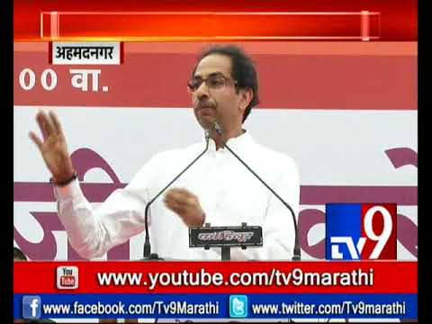 Uddhav Thackeray Speech in Ahmednagar LIVE-TV9