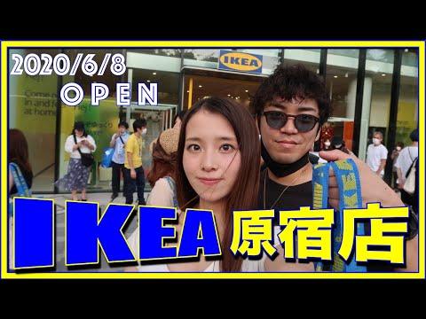 【IKEA】新しくオープンしたIKEA原宿店に行ってみた【オシャレデート】