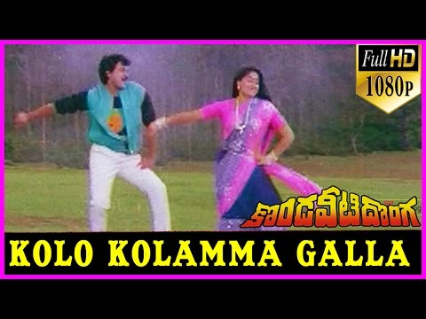 Kolo Kolamma Song || Kondaveeti Donga Telugu 1080p HD Video Songs - Chiranjeevi,Vijayashanthi