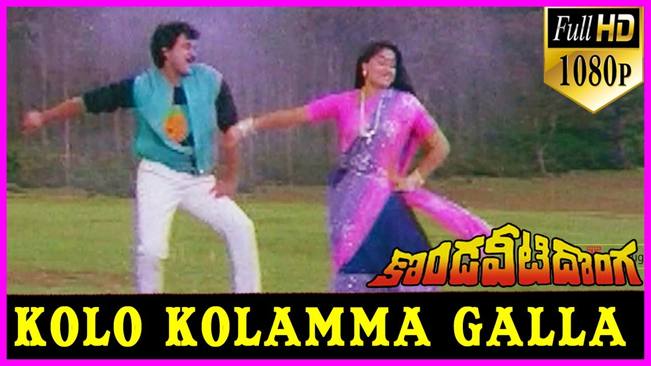 Download Kolo Kolamma Song || Kondaveeti Donga Telugu 1080p HD Video Songs - Chiranjeevi,Vijayashanthi