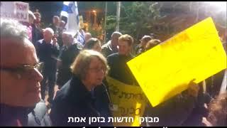 הפגנה 'נגד השחיתות השלטונית' בעפולה / חקירות ראש הממשלה
