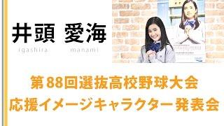 第88回選抜高校野球大会の『センバツ応援イメージキャラクター』に井頭...