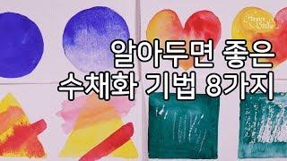 [수채화 기초] 알아두면 좋은 수채화 채색기법 8가지 …