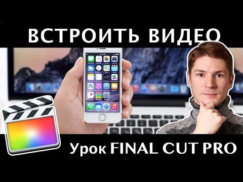 Как встроить видео в экран iPhone с помощью Final Cut Pro