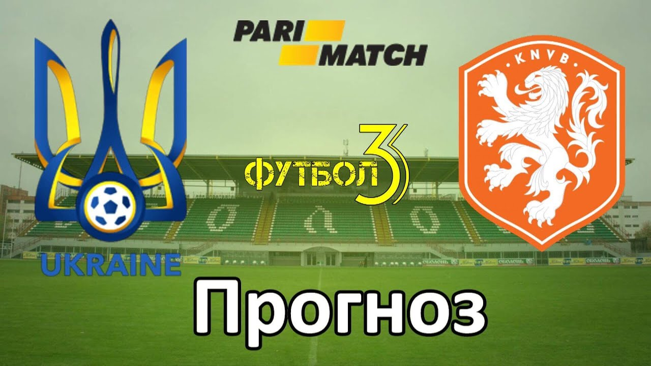 На украина прогноз тур футбол 3