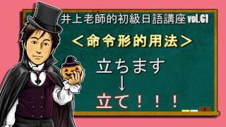 【命令形的用法】井上老師初級日語#61