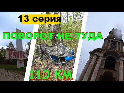 [13] Свернул с м4 / Венёв, Кимовск / велопутешествие 2019