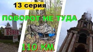 13 Свернул с м4  Венёв Кимовск  велопутешествие 2019