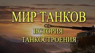 Мир танков / История танкостроения 13.12.2016