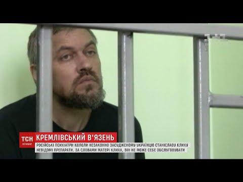 Російські психіатри...