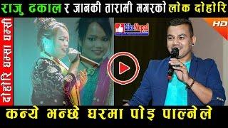कन्ये भन्छे घरमा पोइ पाल्नेले - Comedy Dohori By Raju Dhakal & Janaki Magar in UK