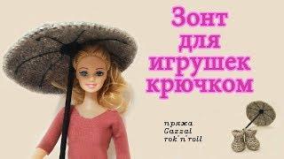 зонт для игрушек мастер-класс