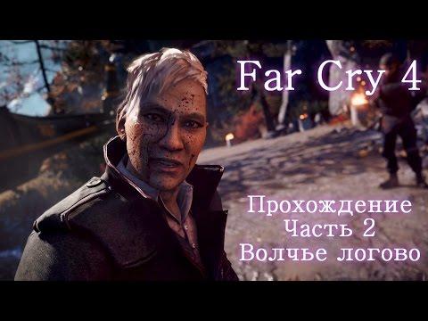 скачать бесплатно фар край 3 через торрент на русском