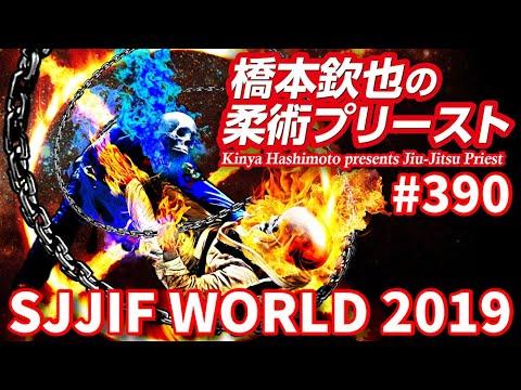 【柔術プリースト】#390:SJJIF WORLD 2019 Part.2