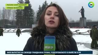 На Пискаревском кладбище почтили память жертв блокады Ленинграда   МИР24