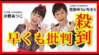 NHK 新 うたのおにいさん 花田ゆういちろう 視聴者困惑…