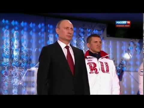 RUSSIAN ANTHEM IN SOCHI-THE BEST IN THE WORLD, РОССИЯ ГИМН В СОЧИ